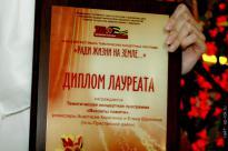 Усть-Пристанский РДК - Лауреат конкурса Ради жизни на земле №_00019